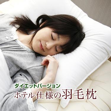 【ホテル仕様】羽毛まくら ダイエットバージョン羽根枕ではありません