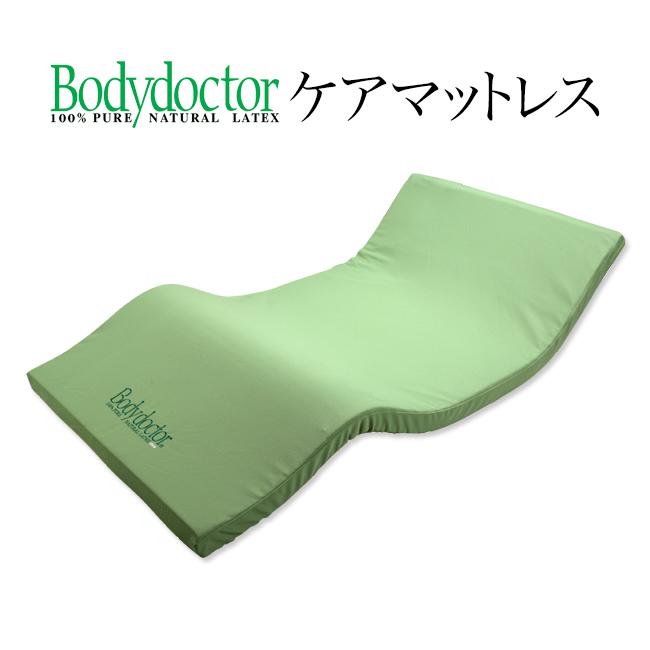 Bodydoctor(ボディドクター) ケアマットレス