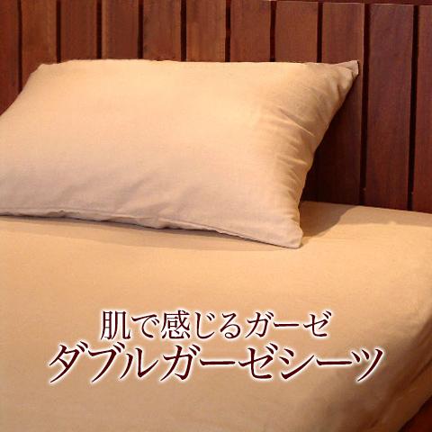 ダブルガーゼ 掛カバー150×210cm シングルロングサイズ