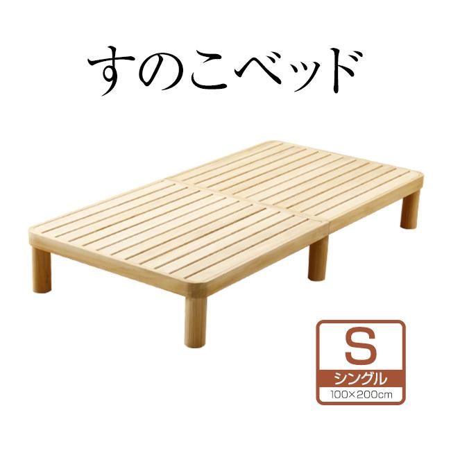 【防虫効果】 桐のすのこベッド角丸シングルサイズ 100×200センチ