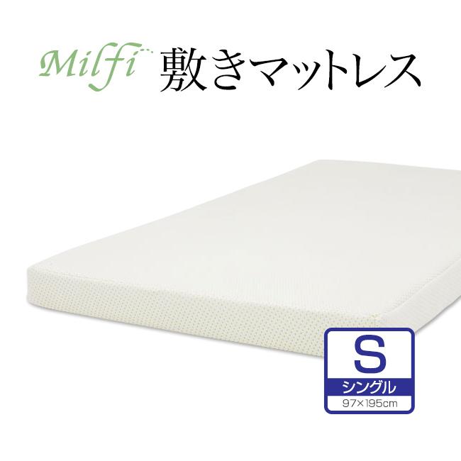 【ビラベック】 milfi ミルフィ敷きマットレスシングルサイズ H10×W97×D195センチ