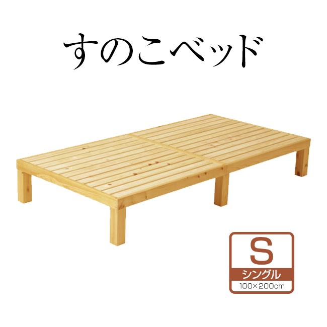 【安心の日本製】 ひのきすのこベッドシングルサイズ 100×200センチ