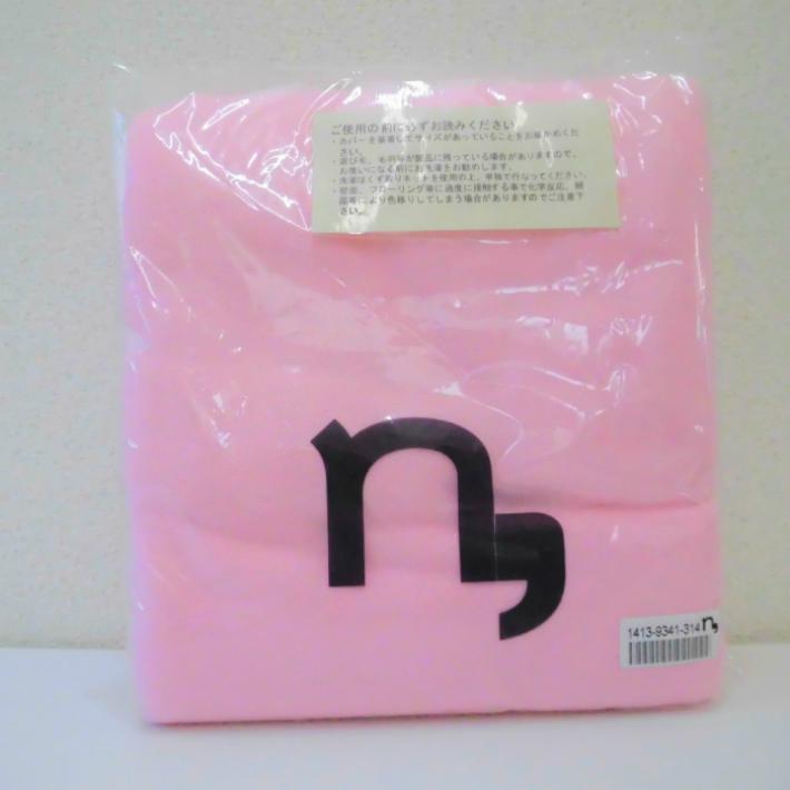 ニッセン 評価 タオル地和式用敷カバー ピンク 20%OFF 超人気