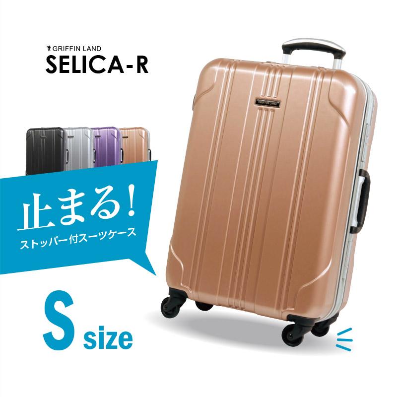 SELICA-R Sサイズ ストッパー付スーツケース【一年保証付&送料無料】清潔空間 消臭 抗菌仕様 ポリカーボン配合 小型 機内持込可能 スーツケース 旅行かばん キャリーケースフレーム式