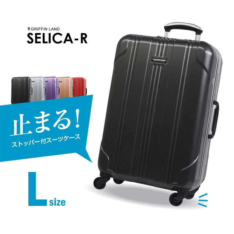 GRIFFINLAND SELICA-R Lサイズ ストッパー付 止まる スーツケース 一年保証 送料無料 インナーフラット 大型 旅行かばん キャリーケース フレームタイプ 無料受託手荷物 海外 国内 旅行 Go To Travel キャンペーン おすすめ かわいい 女子旅