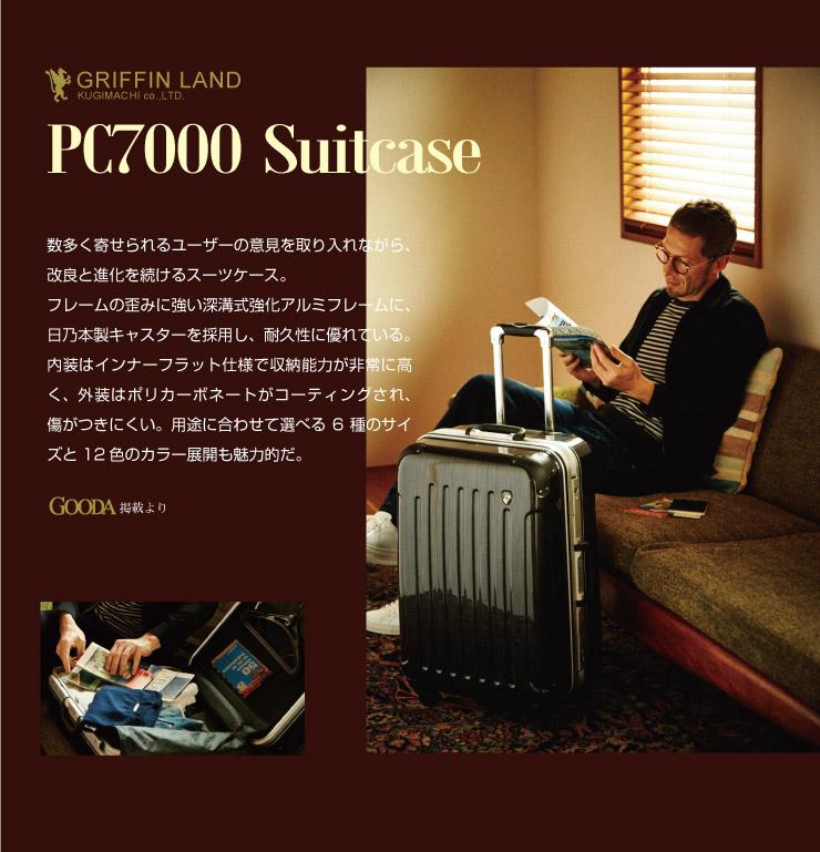 スーツケース キャリーケース キャリーバッグ GRIFFIN LAND PC7000 S サイズ 2~3日用 フレーム式スーツケース 旅行用品 かわいい ビジネス【あす楽対応】ハードケース 10連休 海外 ゴールデンウィーク GW