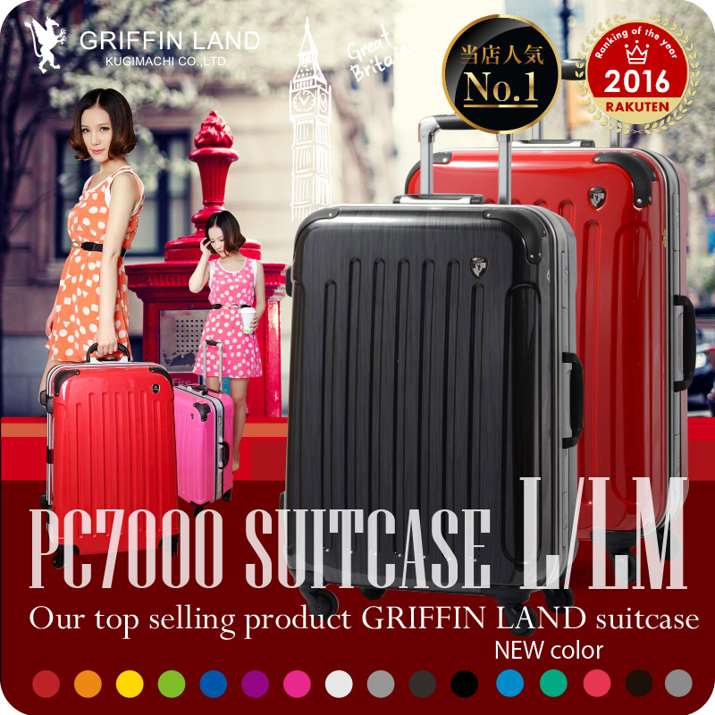 ♪ PC7000 L/LM hardware case frame GRIFFIN LAND most suitable for suitcase carry case carrier bag viaticals traveling bag light weight large size large size 7-14 days