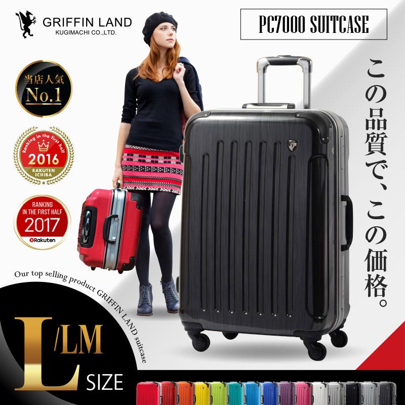スーツケース キャリーケース キャリーバッグ PC7000 L/LM サイズ 旅行用品 旅行かばん 軽量 L 大型 7~14日用に最適 フレーム 【あす楽対応】
