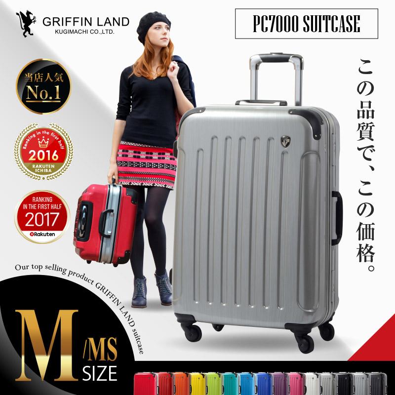 スーツケース キャリーケース キャリーバッグ PC7000 M/MS サイズ 旅行用品 旅行カバン フレームタイプ 中型4~6日用に最適♪ 軽量 【あす楽対応】フレーム