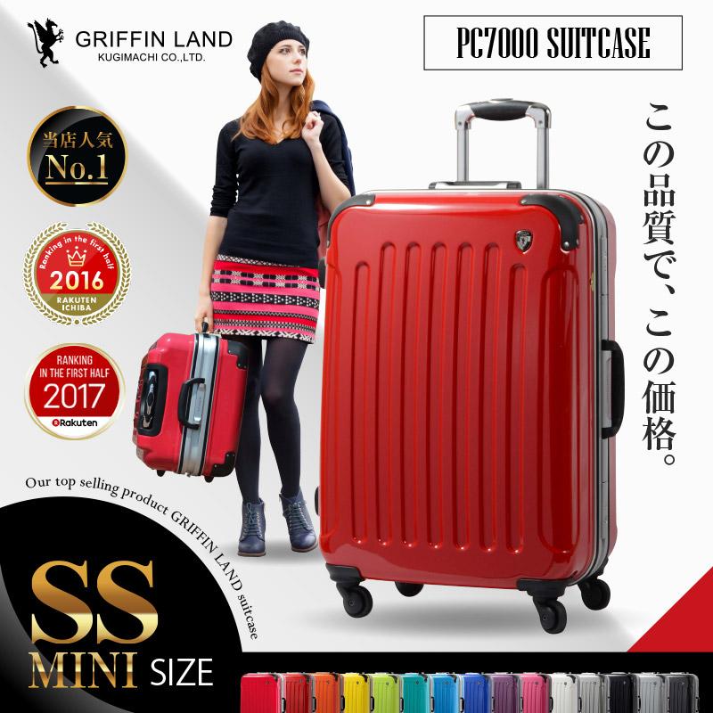 スーツケース キャリーケース キャリーバッグ GRIFFIN LAND PC7000 SS/MINI サイズ 機内持ち込み サイズ 旅行用品 旅行カバン 鏡面 フレームタイプ 小型1~3日用に最適♪ 軽量 10連休 海外 ゴールデンウィーク GW