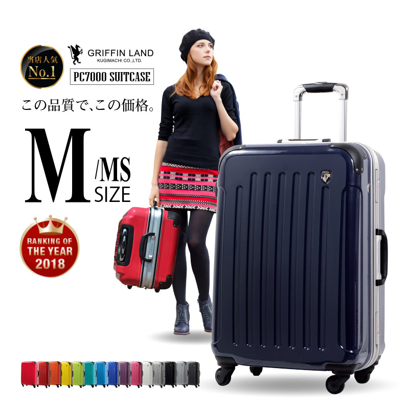 スーツケース キャリーケース キャリーバッグ PC7000 M/MS サイズ 旅行用品 旅行カバン フレームタイプ 中型4~6日用に最適♪ 軽量 【あす楽対応】フレーム 10連休 海外 ゴールデンウィーク GW