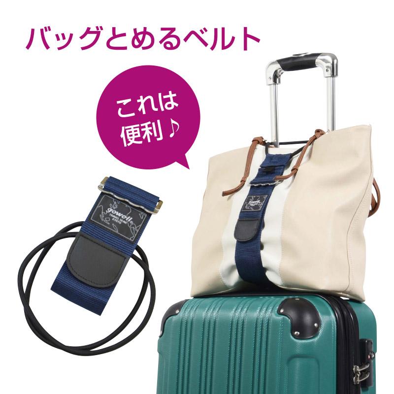 スーツケースの上に荷物をしっかり固定♪※単品購入の場合はメール便での発送となります。10P18Jun16 バッグとめるベルト プラス