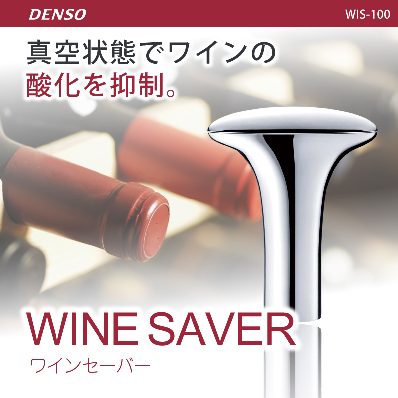 【ワインの酸化を抑制】DENSO デンソー ワインセーバー シルバー WIS-100