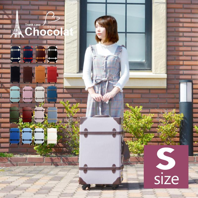 トランクケース CHOCOLAT S サイズ 送料無料 小型 キャリーケース スーツケース PVC加工 かわいい キュート 旅行かばん TRUNK 修学旅行 旅行 トランク 女子旅 トラベルグッズ おしゃれ キャリーバッグ 10連休 海外 ゴールデンウィーク GW