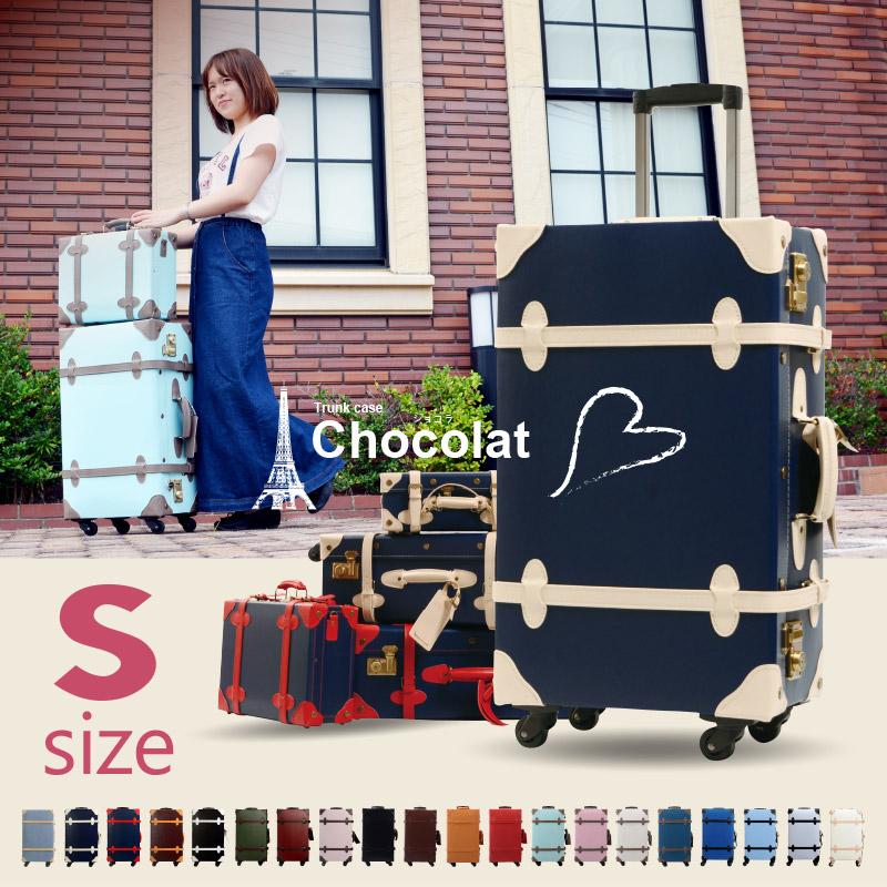 トランクケース CHOCOLAT S サイズ トランクケース 送料無料 小型 キャリーケース スーツケース PVC加工 かわいい キュート 旅行かばん TRUNK 修学旅行 旅行 トランク 女子旅 トラベルグッズ おしゃれ キャリーバッグ