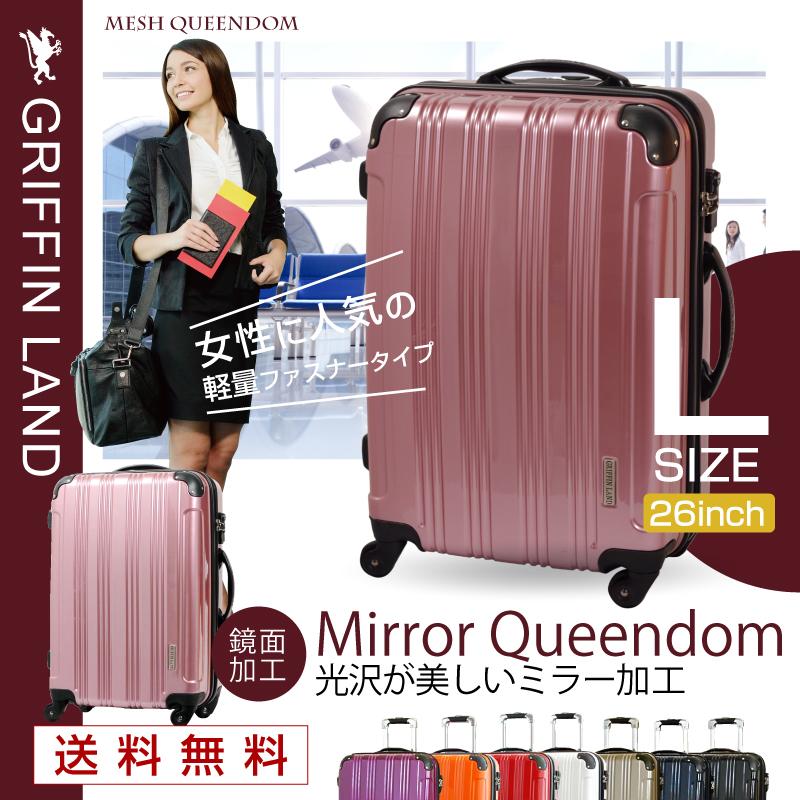 2298208b1f 楽天市場】【送料無料】 GRIFFIN LAND MirrorQueendom スーツケース 大型 ...