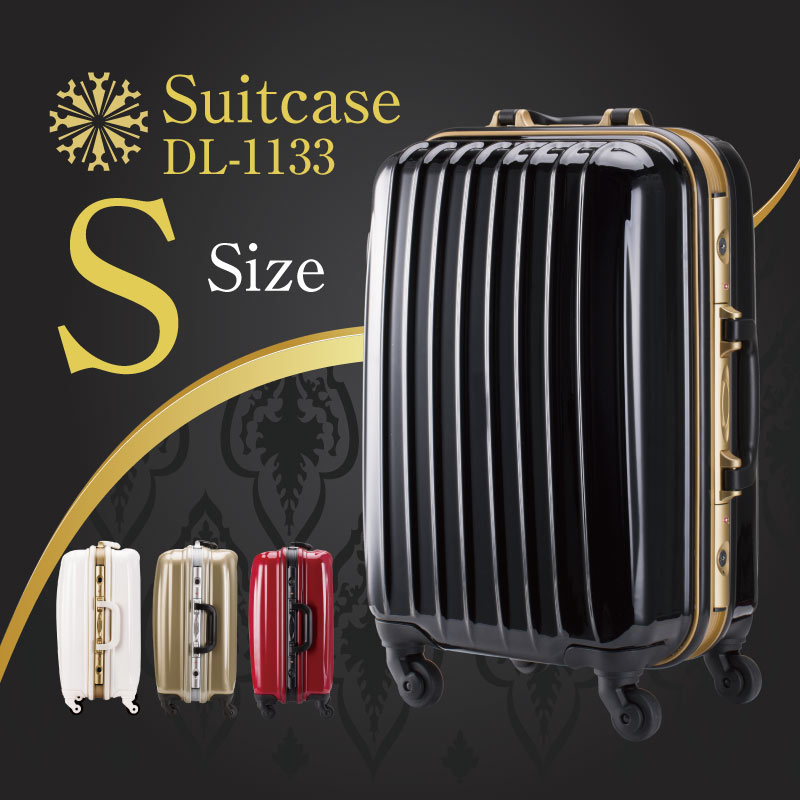 【全品送料無料・キャリーケース・旅行かばん・スーツケース】DL-1133 Sサイズスーツケース、送料無料 DL-1133 小型
