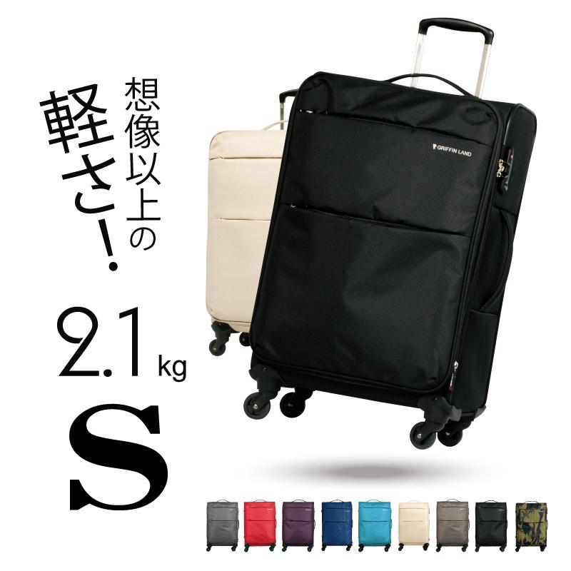 おすすめの軽量スーツケース Griffinland SOLITE AIR6327 S