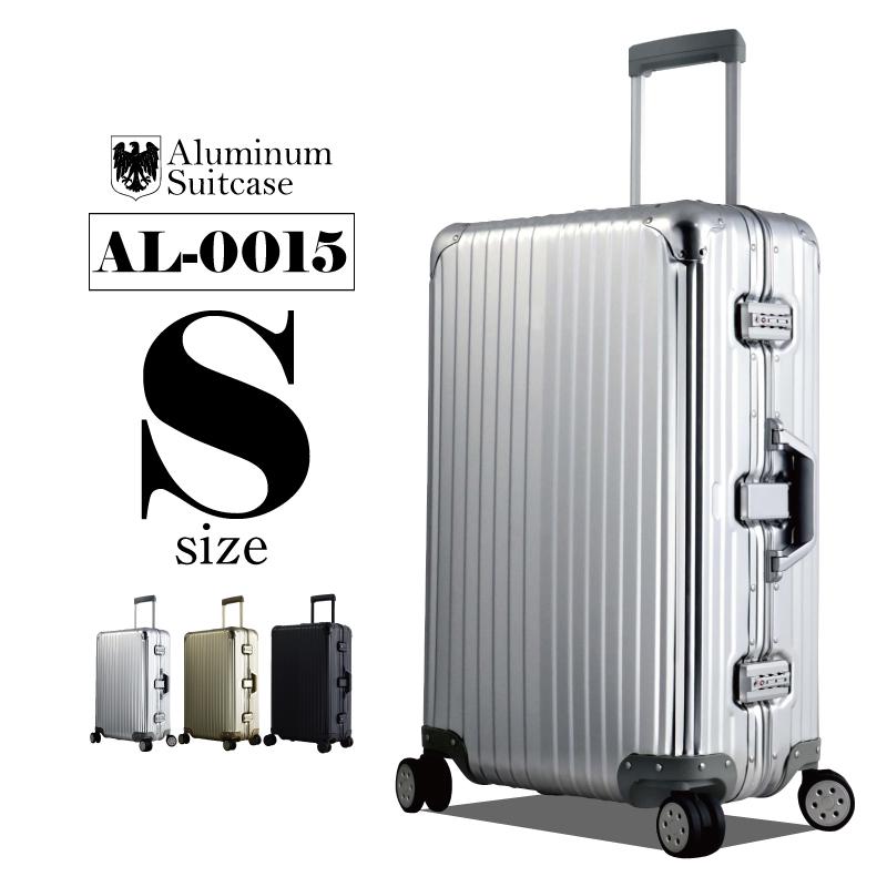 アルミスーツケース AL-0015 Sサイズ 小型 スーツケース キャリーケース キャリーバッグ【送料無料・あす楽対応・1年間保証】 ダブルキャスター TSAロック 旅行用品 旅行かばん 海外 国内 旅行 キャッシュレス 5%還元
