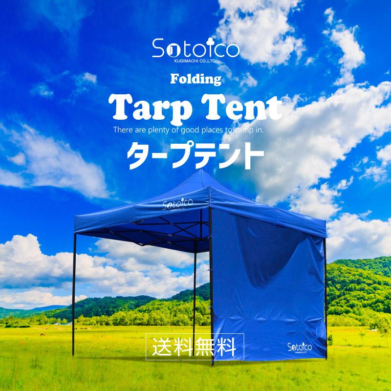 テント ワンタッチ タープ 3m 日よけ イベント キャンプ バーベキュー 運動会
