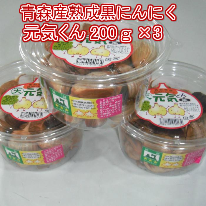 天間林流通加工 青森県産  熟成黒にんにく         元気くん 200g×3P