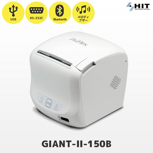 HIT ヒット GIANT-II-150B キッチンプリンター レシートプリンター PriFlex GIANT-II シリーズ Bluetooth・USB・RS232C接続【smtb-TK】