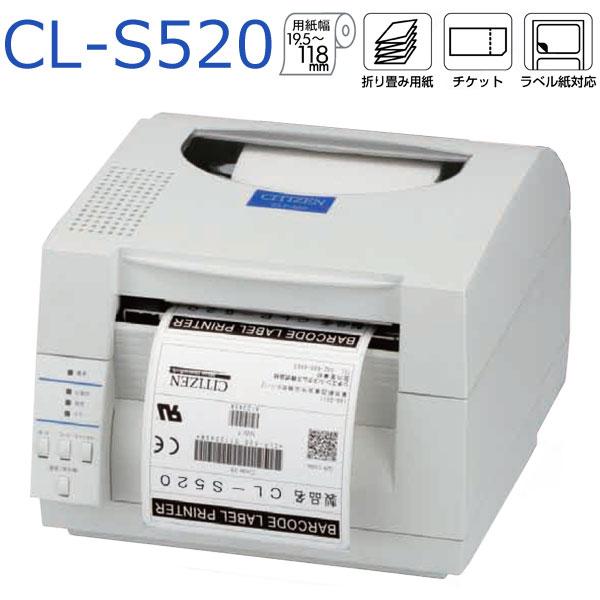 【 シチズンシステムズ ラベルプリンター 】サーマルバーコードラベルプリンター CL-S520 【USB・RS232C接続】【 代引手数料無料 】 【smtb-TK】