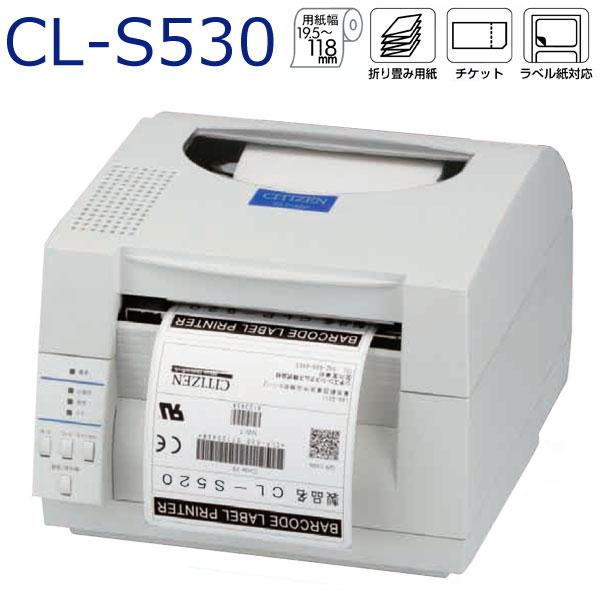 【 シチズンシステムズ ラベルプリンター 】サーマルバーコードラベルプリンター CL-S530 【USB・RS232C接続】【代引手数料無料】 【smtb-TK】