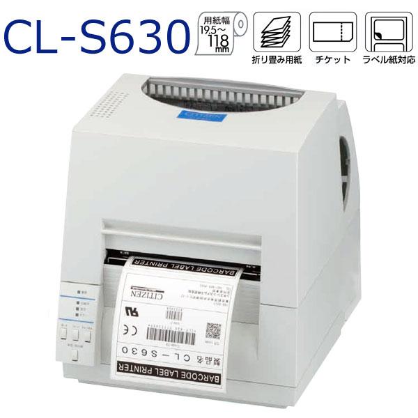 【 シチズンシステムズ ラベルプリンター 】サーマルバーコードラベルプリンター CL-S630 【USB・RS232C接続】 【代引手数料無料】【smtb-TK】