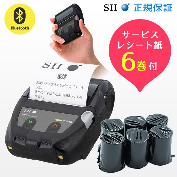 ロール紙6巻付き SII セイコーインスツル MP-B20 モバイルプリンター レシートプリンター Bluetooth接続 スマレジ エアレジ STORES(Coiney)対応 MP-B20-B02JK1-74 小型 軽い USB Bluetooth POSレジ