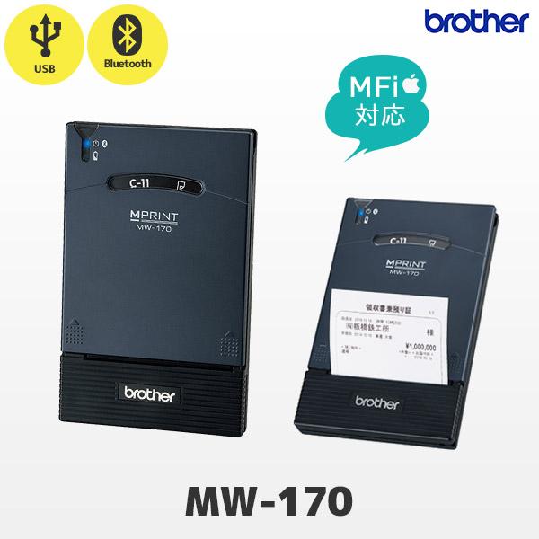 【 brother 帳票印刷 】ブラザー MW-170 A7サイズ 薄型 モバイルプリンター MFi対応 Bluetooth USB【smtb-TK】