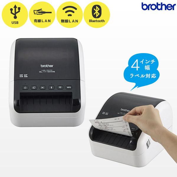 ブラザー brother QL-1115NWB ラベルプリンター お薬手帳ラベル対応【USB・Bluetooth・有線LAN・無線LAN】【 国内正規品 国内保証 】【smtb-TK】