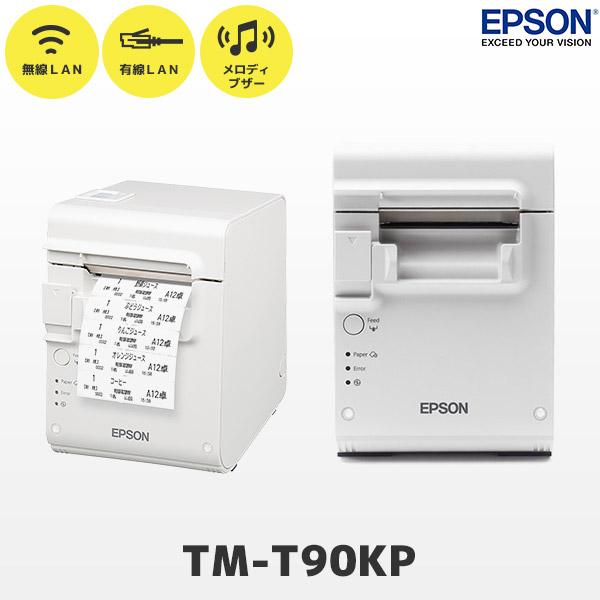 【 スマレジ・ウェイター対応 】EPSON エプソン TM-T90KP キッチンプリンター レシートプリンター 有線LAN 無線LANユニットセット TM90KPE571【smtb-TK】