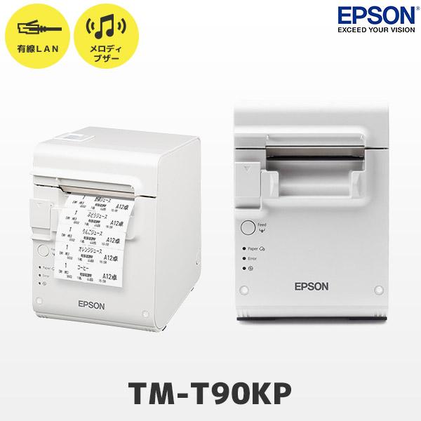 【 スマレジ・ウェイター対応 】EPSON エプソン TM-T90KP キッチンプリンター 有線LAN TM90KPE571【smtb-TK】