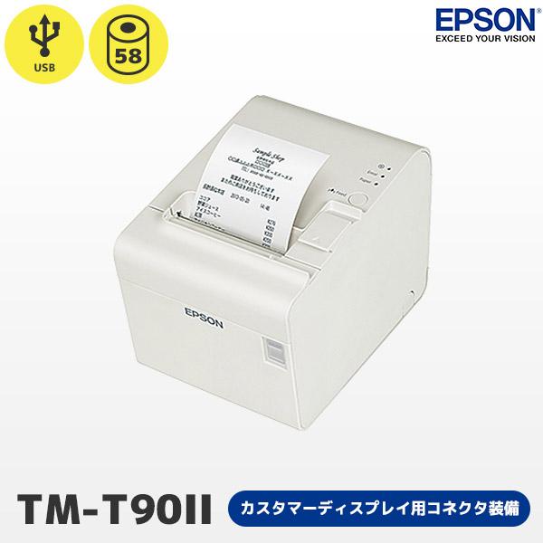 【 EPSON エプソン 】レシートプリンター スタンダードモデル TM-T90II USB・カスタマーディスプレイ用コネクター接続【 58mm|TM902UD101 】【smtb-TK】