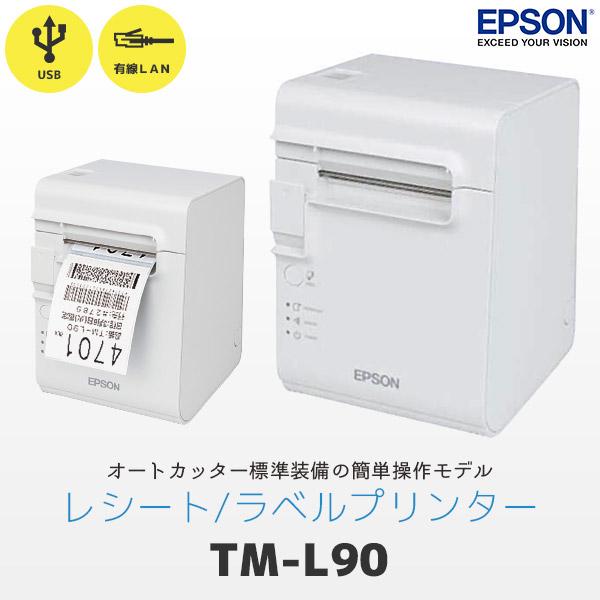【 EPSON エプソン 】レシート ラベルプリンター モノクロモデル TM-L90 USB 有線LAN接続【 TML90UE431 】【smtb-TK】