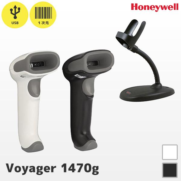 専用スタンド付き Voyager 1470g ハネウェル Honeywell ロングレンジ バーコードリーダー USB接続【 1470G1D-1USB 1470G1D-2USB 】【smtb-TK】
