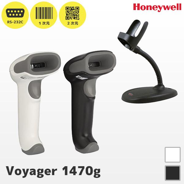 専用スタンド付き Voyager 1470g ハネウェル Honeywell 二次元コード対応 ロングレンジ バーコードリーダー ACアダプター付属 RS232C接続【 1470G2D-1RS 1470G2D-2RS 】46-00525【smtb-TK】