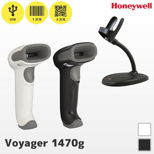 専用スタンド付き Voyager 1470g ハネウェル Honeywell QRコード対応 ロングレンジ バーコードリーダー USB接続【 1470G2D-1USB 1470G2D-2USB 】二次元コード 一次元コード JAN【smtb-TK】