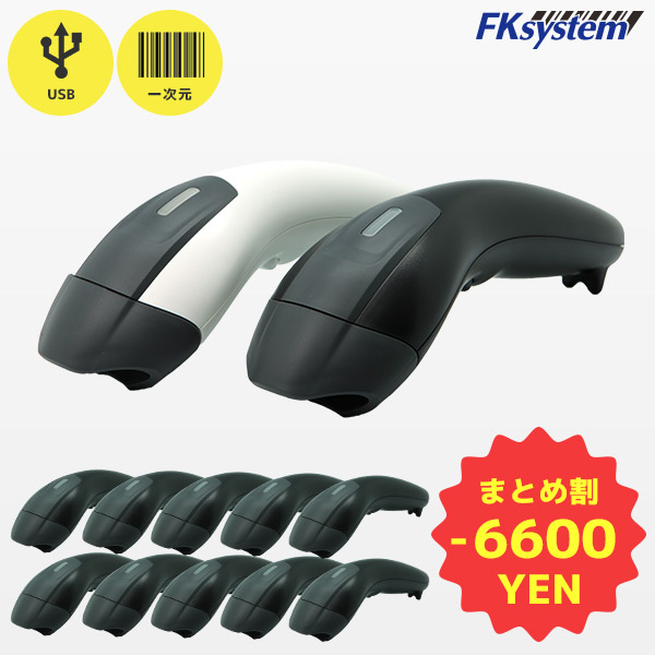 まとめ買い割引 FKsystem エフケイシステム KC-2200-USB ロングレンジ対応 バーコードリーダー USB接続 10台セット【 JAN バーコード 1次元コード スキャナー USB接続 GS1 】【smtb-TK】