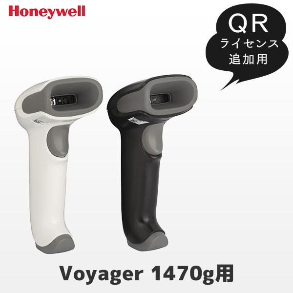 【ライセンス】Honeywell ハネウェル Voyager 1470g用 QRライセンス 二次元コード追加 SW-2D-SCANNER【smtb-TK】