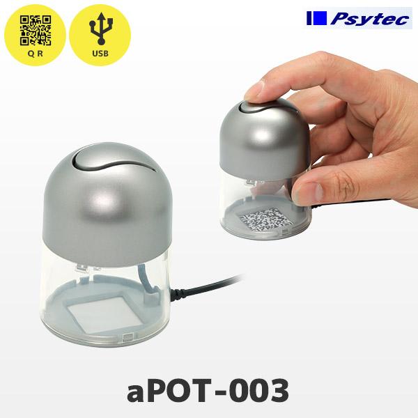 サイテック Psytec PC専用 QRコードリーダー aPOT-003【 バーコードリーダー】【smtb-TK】