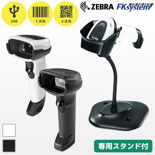【 バーコードリーダー 】ZEBRA ゼブラ 高性能スキャナー DS8108 スタンドセット【 USB接続 1次元・2次元コード対応 】【smtb-TK】