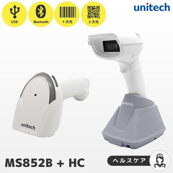 抗菌ハウジング エタノール対応 MS852B+ HC ユニテック unitech 医療認証 QR対応 バーコードリーダー USB無線通信 Bluetooth ISBN JAN 無線式 直営ストア 二次元コード 一次元コード セール品 ヘルスケアモデル OCR対応 QR ワイヤレス MS852-ZUBL0C-HG GS1