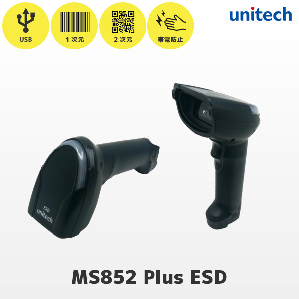 【 バーコードリーダー unitech 】ユニテック MS852 Plus ESD対応 ロングレンジ バーコードスキャナ USB接続 MS852-ZUCB00-LG【 二次元コード対応 QR JAN バーコード GS1 】【smtb-TK】