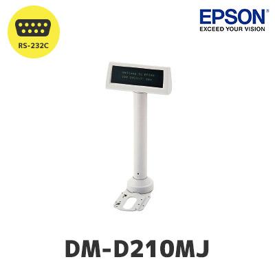 EPSON エプソン DM-D210MJ カスタマーディスプレイ RS232C シリアル接続【 POSレジ 価格表示 】【smtb-TK】