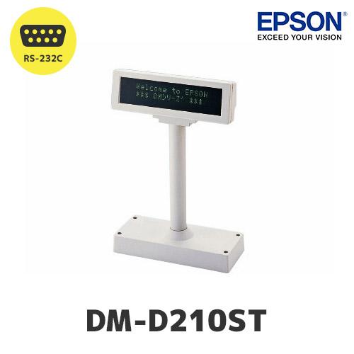EPSON エプソン DM-D210ST カスタマーディスプレイ RS-232C シリアル接続【 POSレジ 価格表示 】【smtb-TK】