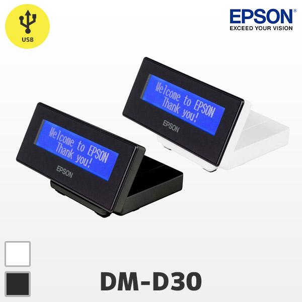 EPSON エプソン DM-D30 カスタマーディスプレイ USB接続 【 POSレジ 価格表示 】【smtb-TK】