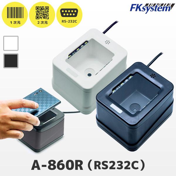 【 QRコードリーダー 】FKsystem エフケイシステム A-860R 据置き式 バーコードリーダー RS232C接続【 QR バーコード スキャナー 1次元コード 2次元コード RS-232C GS1対応 定置式 】【smtb-TK】
