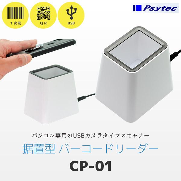 サイテック 2次元コード・バーコードスキャナーCP-01 【smtb-TK】